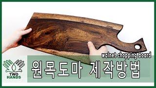 월넛원목도마제작방법(walnut chopping boa…