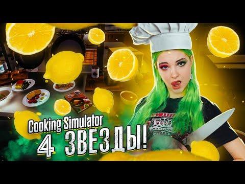 КРИТИК на 4 ЗВЕЗДЫ! ► СИМУЛЯТОР ПОВАРА ► Cooking Simulator