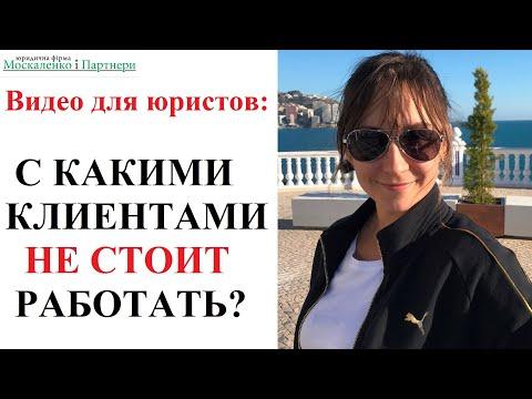 С КАКИМИ КЛИЕНТАМИ НЕ СТОИТ РАБОТАТЬ ЮРИСТУ? Адвокат Москаленко А.В., соавтор деловых книг
