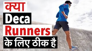 Do not use this for Running | HOW TO RUN FASTER