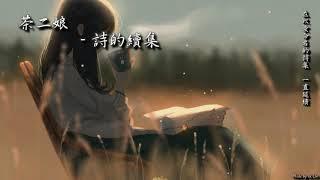 茶二娘 - 詩的續集「在以愛命名的詩集,一直延續。」[ High Quality Lyrics ] tk推薦