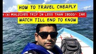 मालदीव यात्रा करने से पहले इसे देखें  || HOW I TRAVELED MALDIVES IN 28000/- INR PP FOR 5 NIGHTS