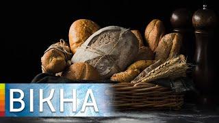 Подорожание хлеба в Украине 2021 все подробности ВКУСНЫЙ РЕЦЕПТ ХЛЕБА Вікна Новини
