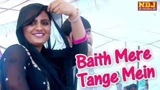 बैठ मेरे तांगे में // Baith Mere Tange Mein // Deepa Choudhary Hot Dance // Dance Dhamaka //NDJMusic