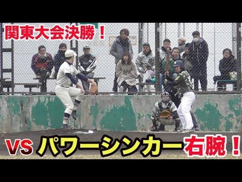 関東大会決勝!VS超強豪GOLDの最高右腕…パワーシンカーに大苦戦!マツダスタジアムまでアト1勝!