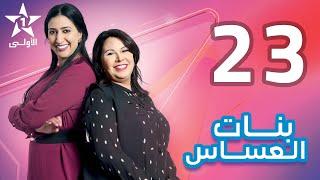 Bnat El Assas - Ep 23 بنات العساس - الحلقة