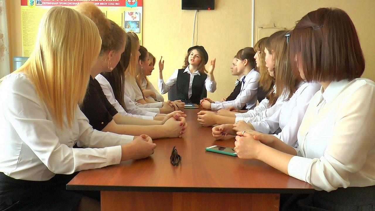 работа с девушками в школе