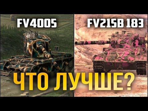 Что лучше - FV4005 или FV215b 183? WoT Blitz