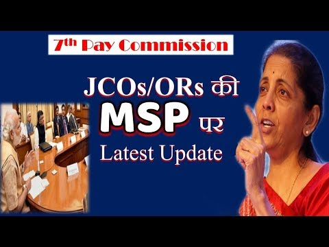 7th Pay Commission JCOs/ORs की MSP पर Latest Update- 12th jun 2019