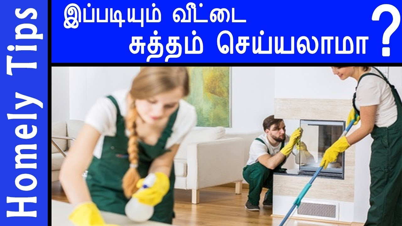 Innovative Home Cleaning Idea In Tamil