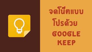 จดโน๊ตแบบโปรด้วย Google Keep | Google Products screenshot 5