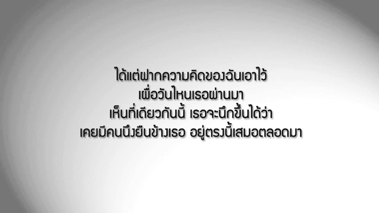 ความคิด - แสตมป์ ( COVER BY NEST @ DOMOPlus TV ) - YouTube