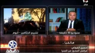 90دقيقة |  احتقان ومظاهرات بالمنيا في تشييع جثامين ضحايا حادث المنيا الارهابي