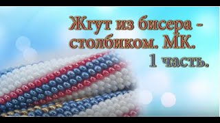 Жгут из бисера - столбиком. 1ч./Harness Beaded - column.