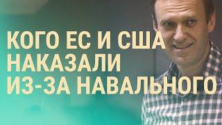 Санкции по делу Навального: чем ответит Кремль | ВЕЧЕР | 02.03.21