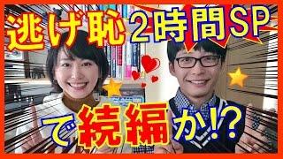 逃げ恥スペシャル番組で、星野源さんと新垣結衣さんが共演か? 今でもま...