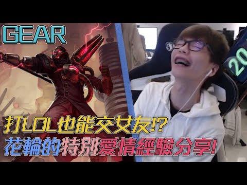 【Gear】花輪分享網戀被騙經驗?高端場瘋狂打架128個擊殺!