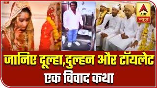 MP: Bride Gets Rs 51,000 If Groom Provides His 'Selfie With Loo' | Ghanti Bajao | ABP News