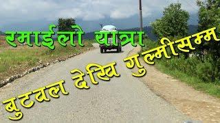 Butwal to Gulmi Tamghas बुटवलदेखि तम्घासको यात्रा !!