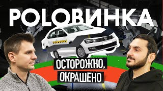 Как найти живой Volkswagen Polo?