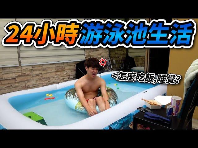 【認真實驗】人類能不能24小時住在游泳池!?過度嚴酷導致身體狀況異常⋯? ft. @魚乾 @一棵樹的一樹@日本的高志 Takashi
