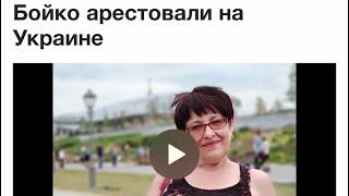 Елена Бойко Бросают Или Не Бросают ?