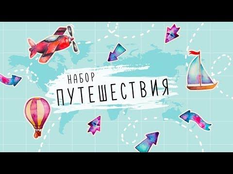 Магазин Эффектов Мовави | Набор Путешествия