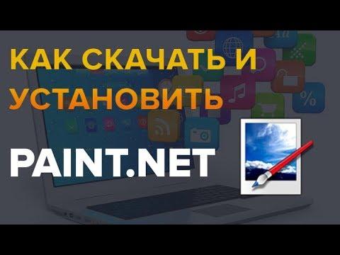 Как скачать и установить программу Paint.Net без вирусов