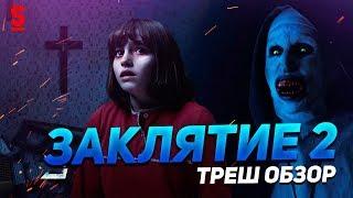 ТРЕШ ОБЗОР фильма Заклятие 2