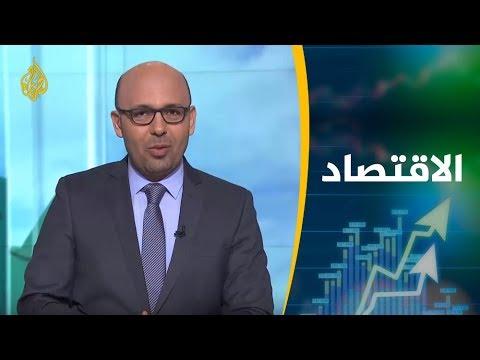 النشرة الاقتصادية الثانية (2019/2/10)  - 22:54-2019 / 2 / 10