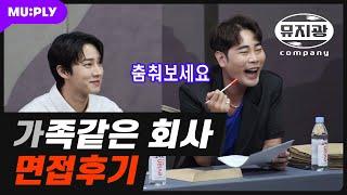 엉망이다 엉망 [뮤지광 컴퍼니] - EP.01 (ENG/JPN/INO SUB)