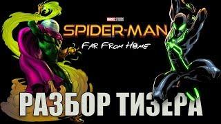 Разбор тизер-трейлера Человек-паук: Вдали от дома