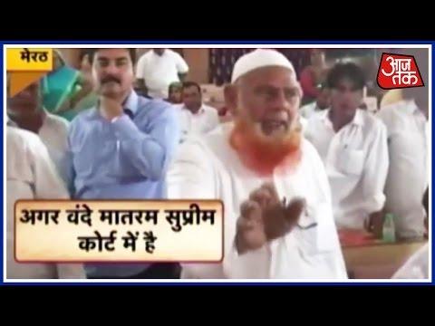 Shatak Aaj Tak: Meerut Mayor Bars Muslims Corporators For Defying Vande Mataram