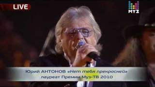 Download Юрий Антонов - Нет тебя прекрасней. 2010 Mp3 and Videos
