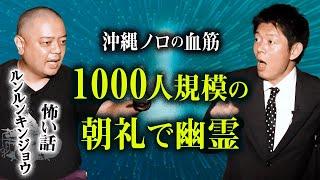 【沖縄ノロの血筋男】建設現場で幽霊『島田秀平のお怪談巡り』