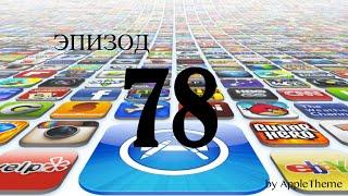 Обзор лучших игр и приложений для iPhone и iPad (78)