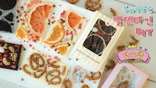 노오븐)발렌타인DIY♥ 스윗바크 초콜릿 만들기! - 더스쿱
