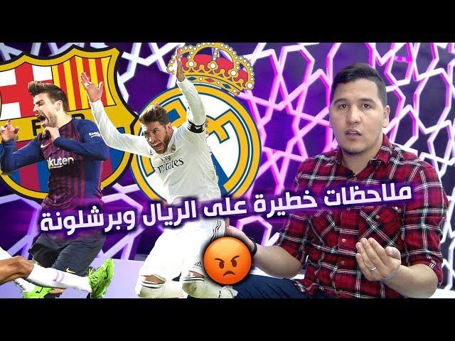 ريال مدريد وبرشلونة وجهان لعملة واحدة ( الضعف الشديد ) !!