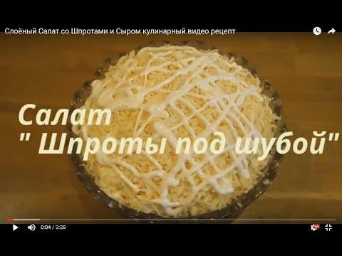 Слоёный Салат со Шпротами и Сыром кулинарный видео рецепт