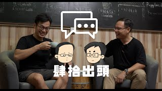 Publication Date: 2021-08-13 | Video Title: ☕️友愛堂四十週年呈獻:《肆拾出頭。上》☕️