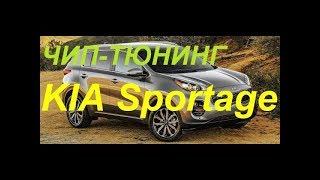 Чип-тюнинг KIA Sportage до 165 л.с.