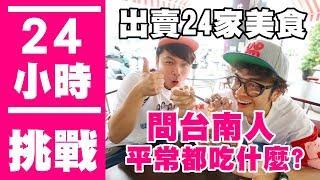 【瘋狂24小時挑戰賽#6】台南人都吃這個!直接問台南人,出賣24間在地美食!(蔡阿嘎x馬叔叔xToreta!)