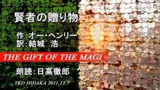 賢者の贈り物 The Gift of the Magi 作:オー・ヘンリー O.Henry 訳:結...