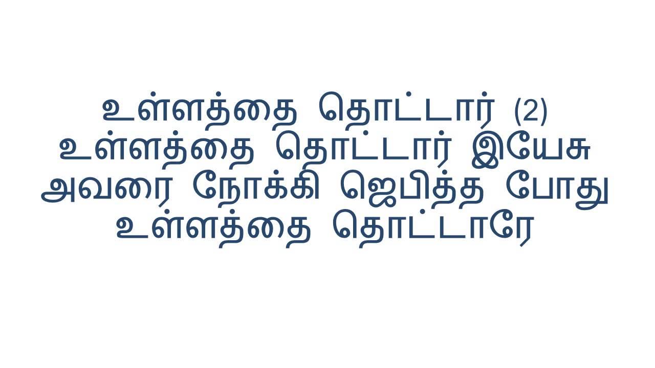 உள்ளத்தை தொட்டார் – Ullaththai Thottaar