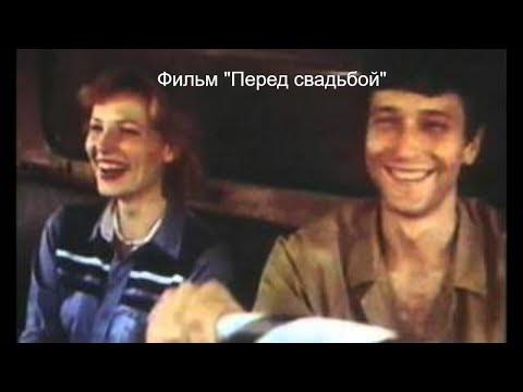 Фильм 'Перед свадьбой'.