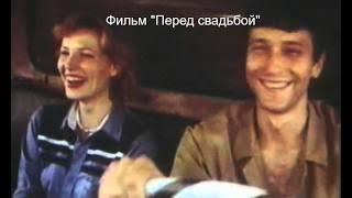 """Фильм """"Перед свадьбой"""". 1987 год"""