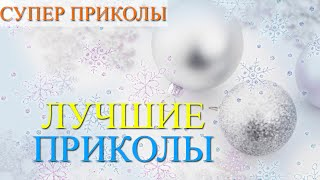 Видео Приколы за 2015 год. || Супер Приколы ||