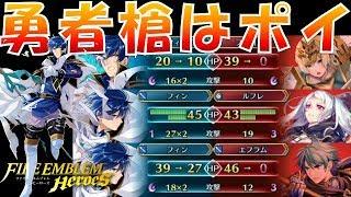 【FEH#441】コレが真(偽物)のフィンの力だ!かなり強い トンヌラ的オススメ改造【Fire Emblem Heroes  FEヒーローズ】 thumbnail
