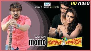 Rim Jhim E Dharate | Momo Rahman | Premer Kahini | Jeet Gannguli | Bangla New Music Video | 2018