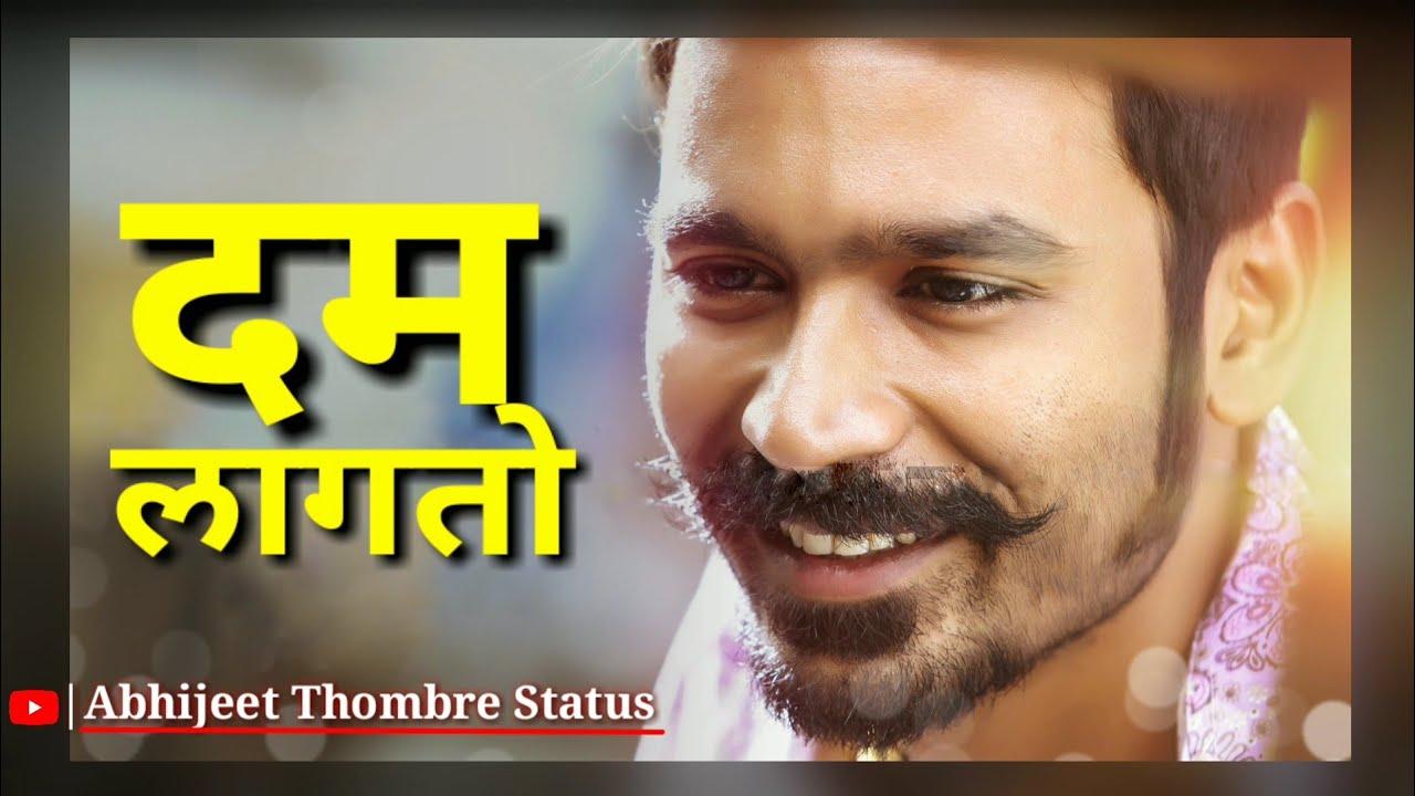 Marri 😎 || Attitude Dialogue Marathi 😎 || HD || Whatsapp Status Video 😍